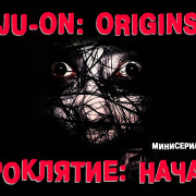 Проклятие: Начало / Ju-on: Origins (Ju-On: Noroi no Ie) все серии
