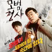 Образцовый детектив / Mobeomhyeongsa все серии