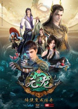 Первозданный Дракон / Yuan Long смотреть онлайн