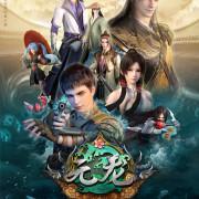 Первозданный Дракон / Yuan Long все серии