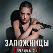 Заложницы: Ячейка 21 / Roslund Hellström: Box 21 все серии