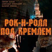 Рок-н-ролл под Кремлем все серии