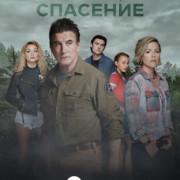 Северное спасение / Northern Rescue все серии