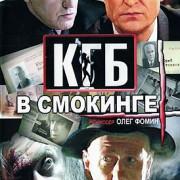 КГБ в смокинге все серии
