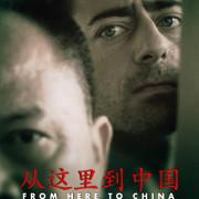 До Китая / De Acá a la China