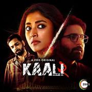 Кали / Kaali все серии