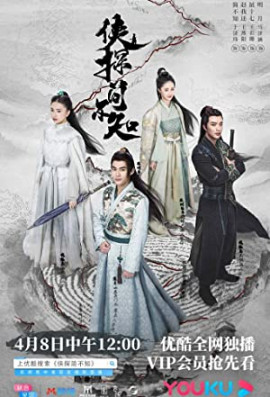 Древний чженьтань / Ancient Detective смотреть онлайн