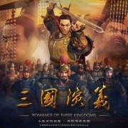Троецарствие  / Romance of Three Kingdoms все серии