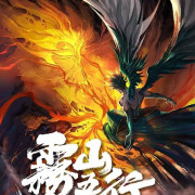 Туманный Холм Пяти Стихий / Wu Shan Wu Hang все серии