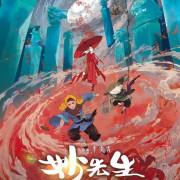 Господин Мяо / Miao Xiansheng все серии