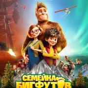 Семейка Бигфутов / Bigfoot Family