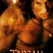Тарзан / Tarzan все серии