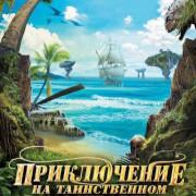 Приключение на таинственном острове / Mysterious Island