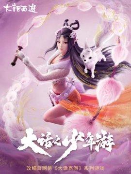 Молодой Хвастливый Кочевник / Dahua Zhi Shaonian You смотреть онлайн