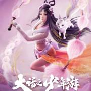 Молодой Хвастливый Кочевник / Dahua Zhi Shaonian You все серии
