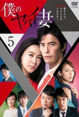 Моя опасная жена / Boku no Yabai Tsuma смотреть онлайн
