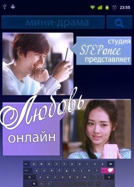 Онлайн роман (Одна романтическая линия) / One Line Romance (One LINE Love) смотреть онлайн