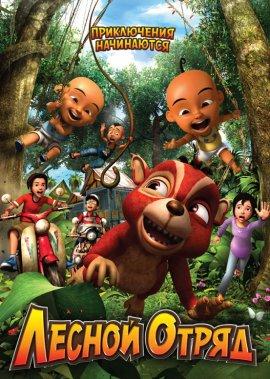 Лесной отряд: Приключения начинаются / Geng: Pengembaraan bermula