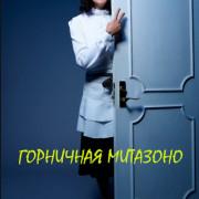 Горничная Митазоно / Mr. Housekeeper, Mitazono (Kaseifu no Mitazono) все серии
