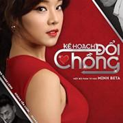 Подмена мужа  / Husband Swap (Ke Hoach Doi Chong)