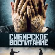 Сибирское воспитание / Educazione siberiana