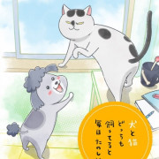 Весёлые Дни с Кошкой и Собакой / Inu to Neko Docchi mo Katteru to Mainichi Tanoshii все серии