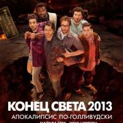 Конец света 2013: Апокалипсис по-голливудски / This Is the End