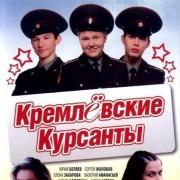 Кремлевские курсанты все серии