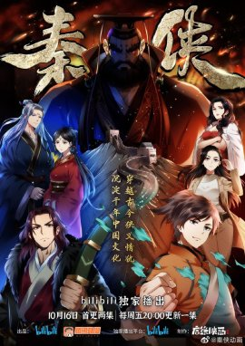 Герой Династии Цинь / Qin Xia смотреть онлайн