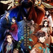 Герой Династии Цинь / Qin Xia все серии
