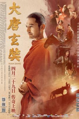 Сюань Цзан / Xuan Zang