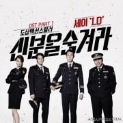 Под прикрытием / Shinbooneul Soomgyeora (Hidden Identity) все серии