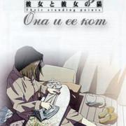 Она и Её Кот / Kanojo to kanojo no neko