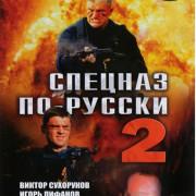 Спецназ по-русски 2 все серии