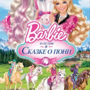 Barbie и её сёстры в Сказке о пони / Barbie & Her Sisters in A Pony Tale