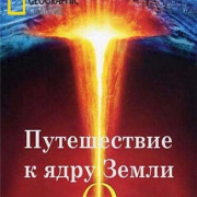 Путешествие к ядру Земли / Down to the Earth's Core