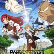 Реинкарнация Безработного / Mushoku Tensei все серии