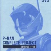 Пи-мен / P-man все серии