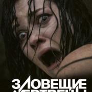 Зловещие мертвецы: Черная книга / Evil Dead