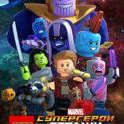 Лего. Супергерои Marvel. Стражи Галактики. Угроза Таноса / LEGO. Marvel Super Heroes. Guardians of the Galaxy. The Thanos Threat