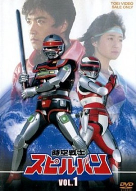 Воин Пространства-Времени - Спилбан / Jikuu Senshi Spielban смотреть онлайн