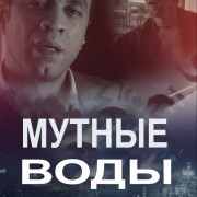 Мутные воды / Troubled Waters