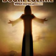 Воскресение / Resurrection