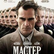 Мастер / The Master