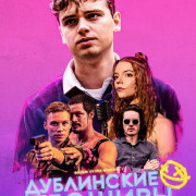 Дублинские дебоширы / Here Are the Young Men