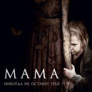 Мама / Mama