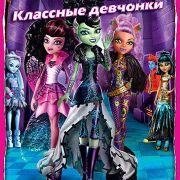 Школа монстров: Классные девчонки / Monster High: Ghoul's Rule!