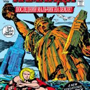 Витрина DC: Каманди: Последний мальчик на Земле! / DC Showcase: Kamandi: The Last Boy on Earth!