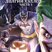 Бэтмен: Долгий Хэллоуин. Часть 1 / Batman: The Long Halloween, Part One