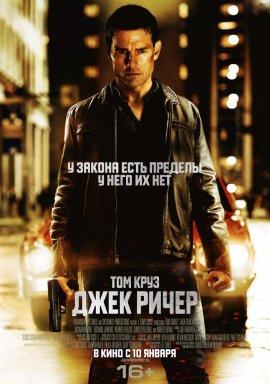 Джек Ричер / Jack Reacher